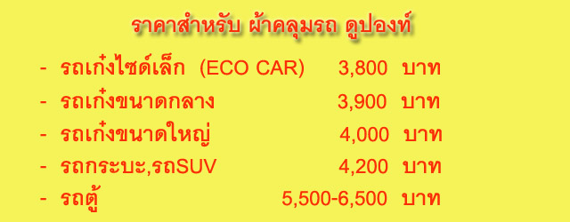 ผ้าคลุมรถ civic ES  คุณภาพสูงเนื้อผ้าหนาพิเศษ พร้อมบริการจัดส่งทั่วประเทศ